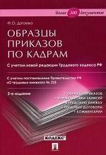 Образцы приказов по кадрам. Более 300 док-тов. 3-е изд., перераб. и доп