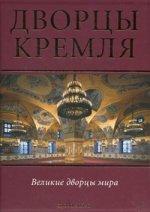 Дворцы Кремля.