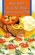 Скачать Вкусные и полезные блюда для детей бесплатно