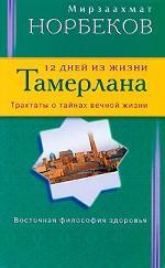 12 дней из жизни Тамерлана. Трактаты о тайнах вечн