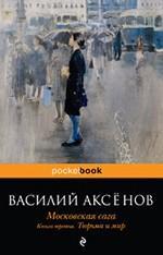 Московская сага. Кн. 3: Тюрьма и мир