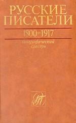 Русские писатели 1800-1917. Т. 4