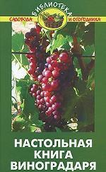 Настольная книга виноградаря(изд: 9)
