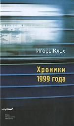 Игорь Клех. Хроники 1999 года
