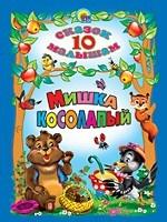 Мишка косолапый. 10 сказок малышам