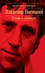Роман о девочках: сборник