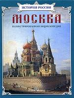 Москва: иллюстрированная энциклопедия
