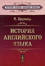 История английского языка. Пер. с нем
