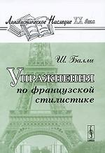 Упражнения по французской стилистике // Exercises de Stylistique Fran?aise). (In French)