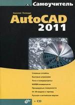 AutoCAD2011 + СD