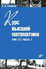 Курс высшей математики.Том III,часть 1.(11-е изд.)