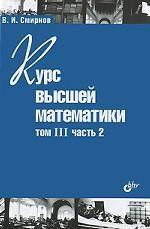 Курс высшей математики. Т. 3, Ч. 2(изд: 10)