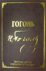 Гоголь. Золотые цитаты классиков литературы