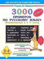 3000 примеров по русскому языку. (Разделительные Ь и Ъ знаки). 2-4 классы