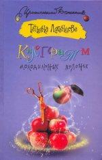 Скачать Килограмм молодильных яблочек бесплатно