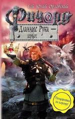 Ричард Длинные Руки - герцог