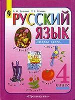 Русский язык. Учебник для 4 класса начальной школы. Часть 2