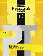 Русский язык. Рабочая тетрадь