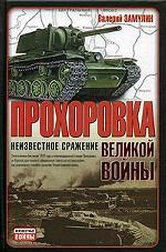 Прохоровка-неизвестное сражение великой войны