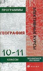 Программы элективных курсов: География: 10-11 классы: Профильное обучение Изд. 1-е/ 2-е, стереотип