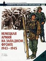 Немецкая армия на Западном фронте. 1943-1945