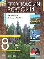 География России: Учебник для 8-9 классов: В 2 кн.: Кн. 1: Природа и население: 8 класс Изд. 4-е/ 5-е/ 6-е/ 7-е/ 8-е, стереотип