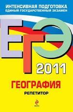 ЕГЭ 2011. География. Репетитор
