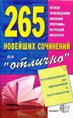 """265 Новейших сочинений на """"отлично"""". Сборник. (2010)"""