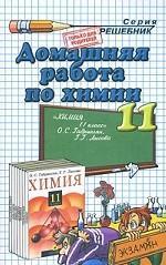 ДР Габриелян. Химия 11 кл. / Сергеева. (2009)