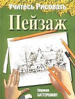 Учитесь рисовать пейзаж
