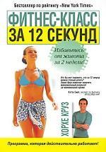 Хорхе Круз. Фитнес-класс за 12 секунд 150x215