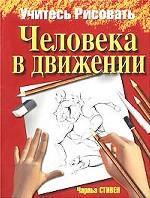 Учитесь рисовать человека в движении
