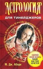 Скачать Астрология для тинейджеров бесплатно