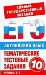 ЕГЭ Английский язык. 10 класс. Тематические тестовые задания для подготовки к ЕГЭ
