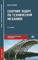 Сборник задач по технической механике