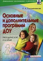 Основные и дополнительные программы дошкольных образовательных учреждений. Методическое пособие