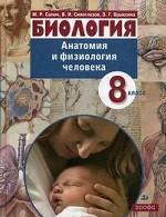 Биология. 8 кл. Анатомия и физиология человека