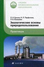 Экологические основы природопользования. Практикум