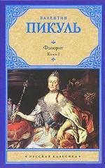 Фаворит. Его императрица. Книга 1