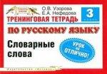 Тренинговая тетрадь по русскому языку. Словарные слова. 3 класс