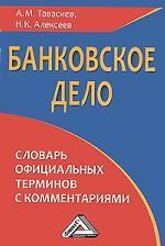 Банковское дело. Словарь официальных терминов с комментариями