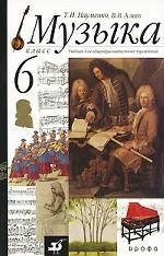 Музыка. 6 класс. Учебник для общеобразовательных учебных заведений