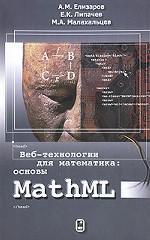 Веб-технологии для математика: основы MathML. Практическое руководство