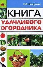 Книга удачливого огородника