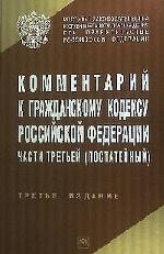 Комментарий к Гражданскому кодексу Российской Федерации части третьей (постатейный)