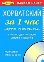 Хорватский за 1 час. Аудиокурс хорватского языка (брошюра + CD)