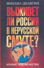 Кризис челов-ва: Выживет ли Россия в нерус. смуте?