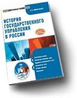 CD История государственного управления в России. Электронный учебник