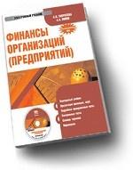 CD Финансы организаций (предприятий). Электронный учебник