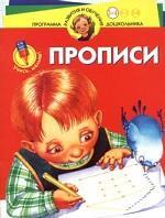 Прописи. Учись, малыш! Для детей 3-4 лет